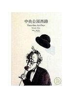 二手書博民逛書店 《中央公園西路》 R2Y ISBN:7532750469│[美]伍迪·艾倫