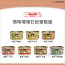 SEEDS惜時[喵喵日記鮪魚貓罐,7種口味,170g,泰國製](單罐)