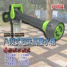 金德恩 台灣製造專利款 八段式混合洗劑型...