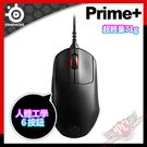 [ PCPARTY ] 賽睿 SteelSeries Prime+ 輕量71g 備用懸空感應器 電競光學滑鼠
