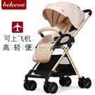 嬰兒推車belecoo貝麗可輕便可坐可躺避震傘車高景觀折疊BB推車(土豪金款) YL-YETC118