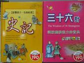 【書寶二手書T7/兒童文學_XAX】史記_三十六記_共2本合售