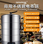 電蒸鍋商用42cm大容量多層不銹鋼蒸籠饅頭餐飲家宴多功能 新品全館85折 YTL