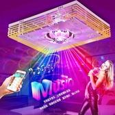 吸頂燈 客廳燈長方形水晶燈LED現代簡約大氣家用藍牙音樂臥室燈具A - 古梵希