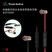 Trust Active無線藍芽鋁合金高音質隨身耳機-紅色