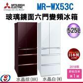 【信源】525公升 MITSUBISHI 三菱六門變頻日製冰箱 MR-WX53C