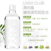 韓國 UNNY CLUB濟州島礦物溫和卸妝水500ml