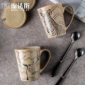 咖啡杯帶蓋帶勺簡約歐式隨手杯陶瓷馬克杯大容量家用懷舊杯子 魔法街