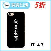 蘋果 iPhone7 4.7 手機殼 保護殼 全包 軟殼 老公老婆 情侶 手機殼 i7