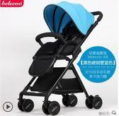 嬰兒手推車可嬰兒推車可坐可躺輕便折疊避震小BB手推傘車0-3歲 愛麗絲精品igo