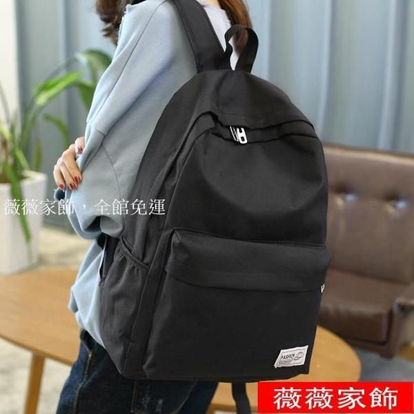 後背包 雙肩包女韓版青年電腦旅行校園初中高中學生書包男女時尚潮流背包 薇薇