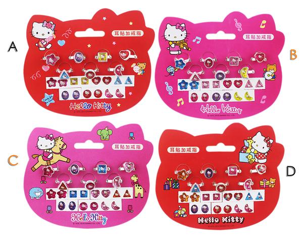 【卡漫城】 Hello Kitty 耳貼 & 戒指 三選一 ㊣版 ring 裝飾貼 貼紙 小女生 打扮飾品 凱蒂貓 戒子