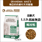 GRANDMA MAE'S梅亞奶奶[L.I.D鄉村鴨無穀全犬糧,14磅,美國製]