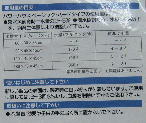 【西高地水族坊】日本POWER HOUSE 陶瓷環/珠 BASIC微鹼袋裝(L型)5L