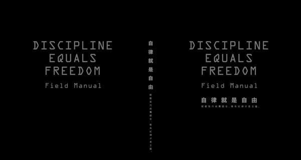 自律就是自由:輕鬆取巧純屬謊言,唯有紀律才是王道。