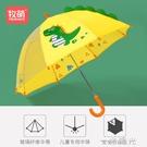 兒童雨傘女童公主晴雨傘小學生男童幼兒園安全半自動長柄輕便小傘 一米陽光