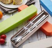 不銹鋼筷勺套裝學生勺子筷子旅遊便攜餐具盒創意長柄  沸點奇跡