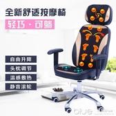 小型電動辦公按摩椅全自動全身老年人揉捏多功能頸椎家用頸部腰部 YYJ深藏blue