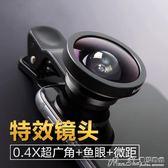 聖誕禮物廣角鏡頭手機鏡頭通用外置拍照攝像頭單反超廣角微距魚眼三合一套裝高清 曼莎時尚