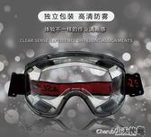 護目鏡 護目鏡Y200防霧大眼罩防風防塵飛濺化工裝修打磨戶外騎行風鏡眼鏡【小天使】