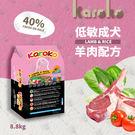 【送贈品】KAROKO 渴樂果羊肉成犬低過敏飼料 8.8kg 一般成犬、賽級犬、家庭犬皆可