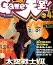 二手書R2YB1996年3月 NO.43《遊戲天堂 太空戰士VII 開發移植真相