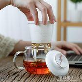 茶杯帶蓋過濾辦公室玻璃杯女花茶杯帶把水杯茶水分離家用泡茶杯子 完美情人精品館