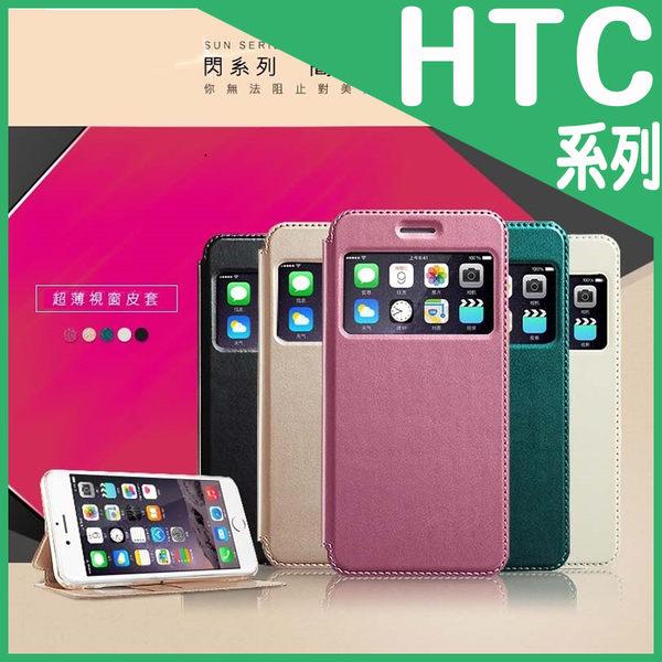 ☆卡來登 HTC One M9/M9s/S9 閃系列 超薄側翻支架皮套/視窗皮套/保護套/保護殼/軟殼/保護手機