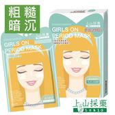 tsaio上山採藥 好朋友面膜-油性/混合性肌膚適用-5片裝/盒