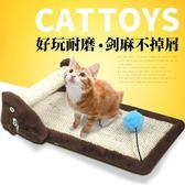 貓玩具 貓爪板跑步機 貓抓板貓咪磨爪工具 滾動劍麻磨指甲貓用品   汪喵百貨