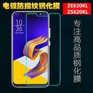 King*Shop~華碩ZenFone5鋼化玻璃膜ZE620KL電鍍防指紋膜ZS620KL防爆膜保護膜