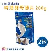 啤酒酵母 enge鷹記維他 - 啤酒酵母薄片 (200g *2包)