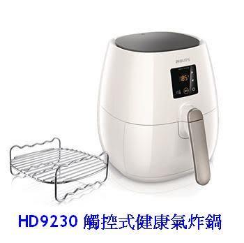 【贈專用烤肉架+食譜】飛利浦PHILIPS觸控式健康氣炸鍋HD9230 白色(另售HD9240)✬ 新家電生活館 ✬