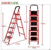 梯子家用梯子折疊梯人字梯寬踏板梯室內伸縮爬梯移動樓梯扶梯跨年提前購699享85折