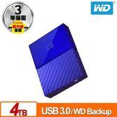 WD My Passport 4TB(藍) 2.5吋行動硬碟(WESN)【送硬碟收納包】