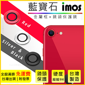 【iMos藍寶石鏡頭貼】蘋果 iPhoneSE 2 / iPhone SE 2020 4.7吋 金屬鏡頭框 鏡頭貼 保護