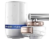 凈水器水龍頭過濾器廚房家用凈水機自來水過濾器 交換禮物DF