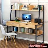 電腦桌 電腦桌台式桌簡約現代家用寫字台簡易書架書桌組合寫字桌辦公桌子YTL