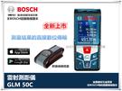 【台北益昌】德國 博世 BOSCH GLM 50C 50米藍芽雷射測距儀 彩色螢幕 配原廠保護套
