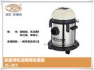 【台北益昌】 潔臣 Jeson JS-203 110V 吸塵器 18公升容量白鐵乾濕兩用 大掃除必備