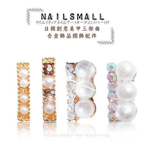 日韓創意美甲三部曲合金飾品鑽飾配件《Nails Mall美甲美睫批發》