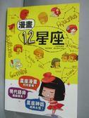 【書寶二手書T3/藝術_GMF】漫畫 12 星座_飛樂鳥