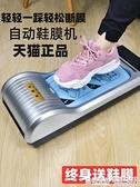 綠凈鞋膜機家用全自動新款鞋套機器一次性踩腳盒鞋模機智慧腳套器 極有家