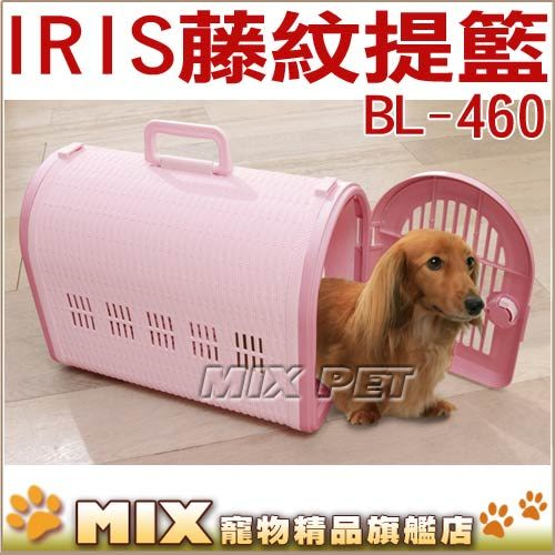 ◆MIX米克斯◆【特價】日本IRIS藤紋提籃BL-460,外出提籠,底部還有濾網設計,可夾放尿布