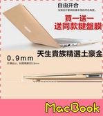 【萌萌噠】MacBook Air/Pro/Retina 天生貴族土豪金保護殼 二合一套裝組含鍵盤膜 保護套 平板套