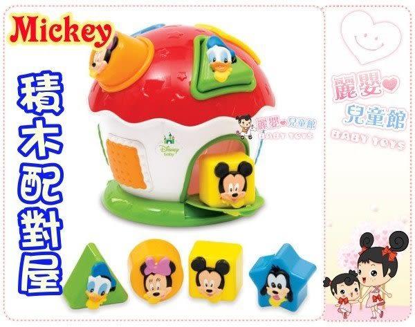 麗嬰兒童玩具館~迪士尼米奇妙妙屋mickey.積木配對屋.形狀配對盒-幼兒教具-幾合圖形動動腦
