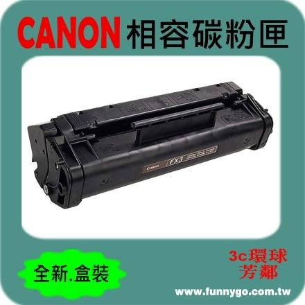 CANON 佳能 相容碳粉匣 FX-3