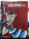 挖寶二手片-X19-032-正版DVD*動畫【太空戰士(2)/中文版劇情】-日語發音