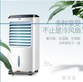 220V 空調扇制冷風扇水冷風機冷氣扇家用宿舍電制冷神器小空調小型 PA16710『雅居屋』