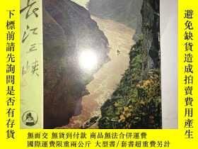 二手書博民逛書店C18罕見風景明信片:長江三峽(共16張)Y16651 長江航運